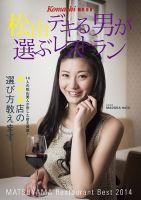 松山☆デキる男が選ぶレストラン:表紙