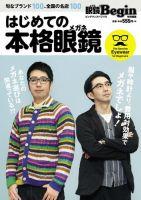 【眼鏡Begin特別編集】はじめての本格眼鏡:表紙