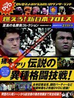 「燃えろ!新日本プロレス」エクストラ 猪木VSアリ 伝説の異種格闘:表紙