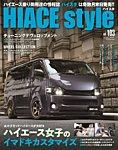 HIACE style(ハイエース スタイル)