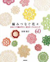 編みつなぐ花々 かわいくて編みやすい花モチーフ&エジング60:表紙