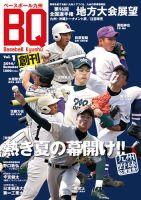 Baseball Kyushu(ベースボール九州):表紙