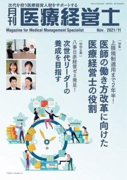 月刊 医療経営士│表紙