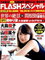 増刊 週刊FLASH:表紙