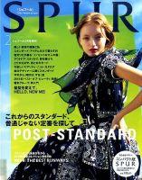 増刊 SPUR (シュプール):表紙