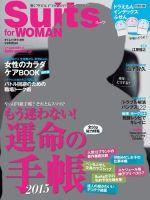 Suits WOMAN(スーツウーマン):表紙