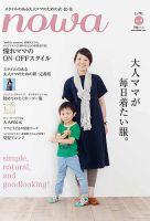 nowa(ノワ):表紙