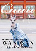 Cuun(クーン):表紙
