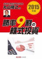 テクニカルアナリスト丸山隆之の勝率9割の株式投資 2015年版:表紙