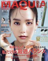 増刊 MAQUIA:表紙