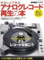 やさしくできるアナログレコード再生の本:表紙
