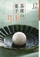淡交テキスト 茶席の菓子 和菓子のつくり方 盛り付け方 頂き方:表紙