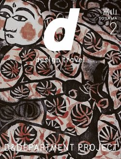 d design travel 表紙画像
