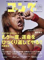 月刊ゴング:表紙