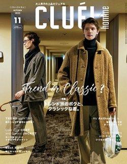 CLUEL homme 表紙画像(小)