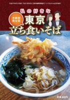 年齢別・男女別 私の好きな「東京立ち食いそば」:表紙