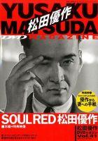 松田優作DVDマガジン:表紙