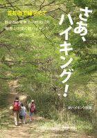 首都圏で緑求めて さあ、ハイキング!(新ハイキング選書):表紙