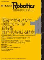 日経Robotics:表紙