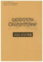 わかりやすい米のハンドブック:表紙