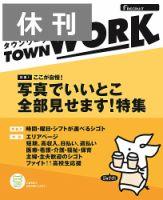 タウンワーク群馬・埼玉県北版:表紙