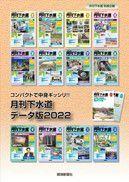 月刊下水道データ版:表紙