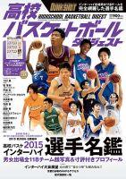 高校バスケットボールダイジェスト:表紙