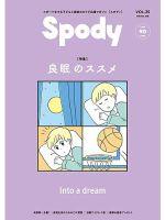 Spody(スポディ):表紙