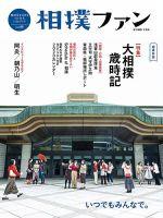 相撲ファン :表紙