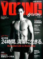 YOUNG GOETHE(ヤングゲーテ):表紙