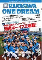 KANAGAWA ONE DREAM:表紙