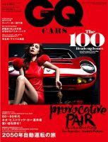 GQ CARS:表紙