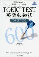 TOEIC TEST英語勉強法TARGET600:表紙