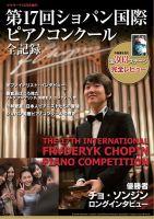 第17 回ショパン国際ピアノコンクール 全記録:表紙