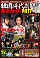 韓国時代劇完全ガイド:表紙