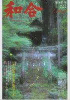 WAGO:表紙