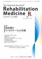The Japanese Journal of Rehabilitation Medicine(リハビリテーション医学):表紙