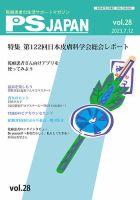 PSJAPAN(ピーエスジャパン):表紙