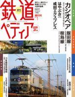 週刊 鉄道ペディア 国鉄JR篇:表紙