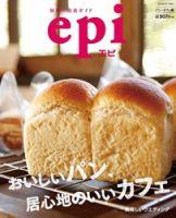 epiカフェ&パン:表紙