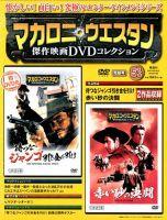 マカロニ・ウエスタン傑作映画DVDコレクション:表紙