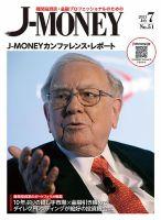 J-MONEY :表紙