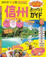 信州おいしいプチ旅:表紙