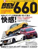 自動車誌ムック REV SPEED 660:表紙