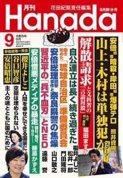 月刊 Hanada 表紙画像