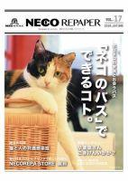 NECO REPAPER(ネコリペーパー):表紙