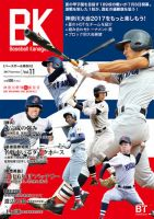 Baseball Kanagawa(ベースボール神奈川) 表紙別バージョン:表紙