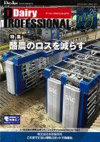 Dairy PROFESSIONAL:表紙