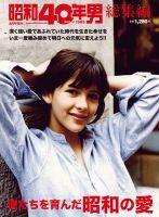 昭和40年男 増刊 :表紙