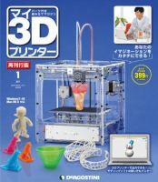 週刊 マイ3Dプリンター 再刊行版:表紙